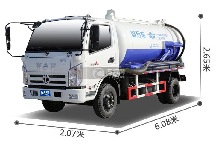 飛碟奧馳單橋4.6方吸污車(白色)外觀尺寸圖