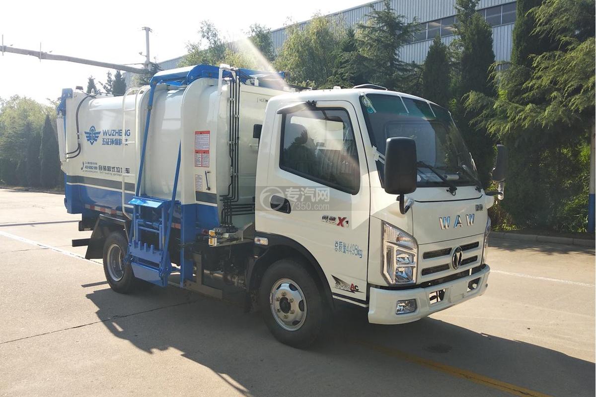 飞碟奥驰蓝牌自装卸式垃圾车右前45度图