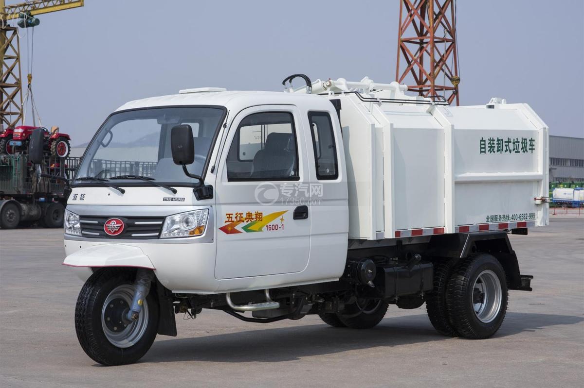 五征奥翔三轮自装卸式垃圾车左前图