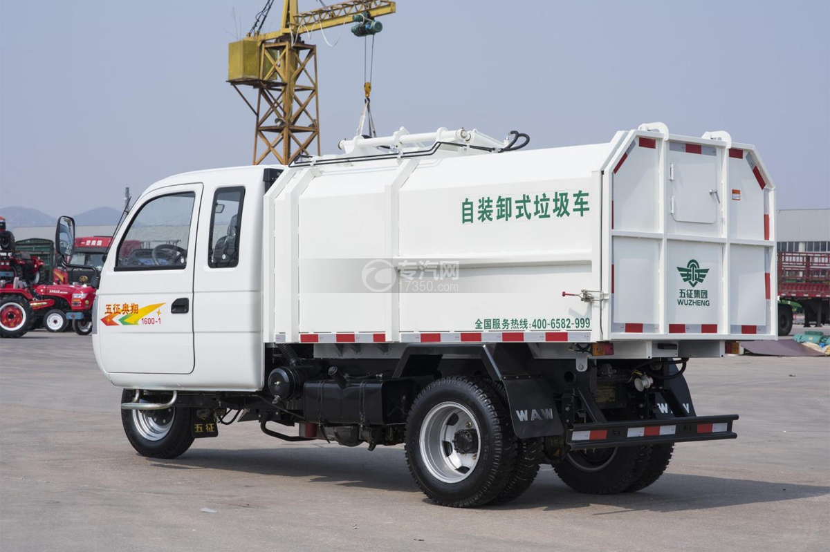 五征奥翔三轮自装卸式垃圾车左后图
