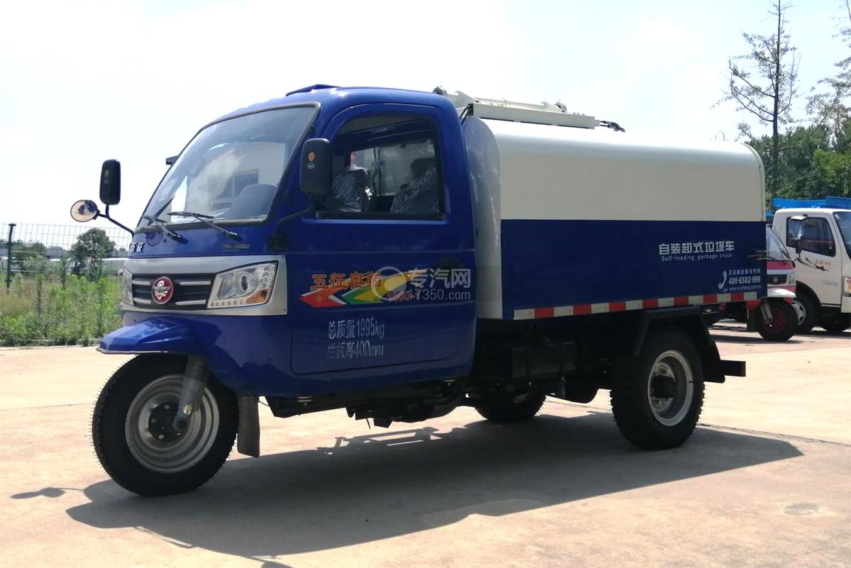 五征奥翔三轮自装卸式垃圾车(蓝色)左前图