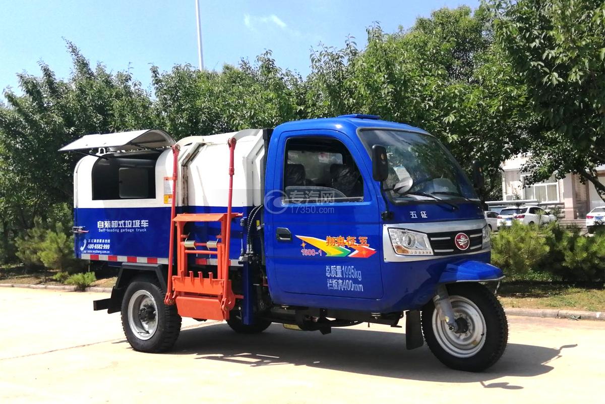 五征奥翔三轮自装卸式垃圾车(蓝色)右前图