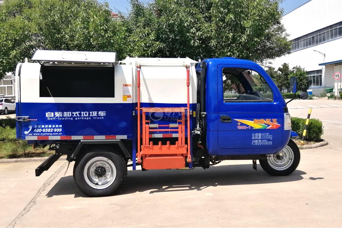 五征奥翔三轮自装卸式垃圾车(蓝色)右侧图