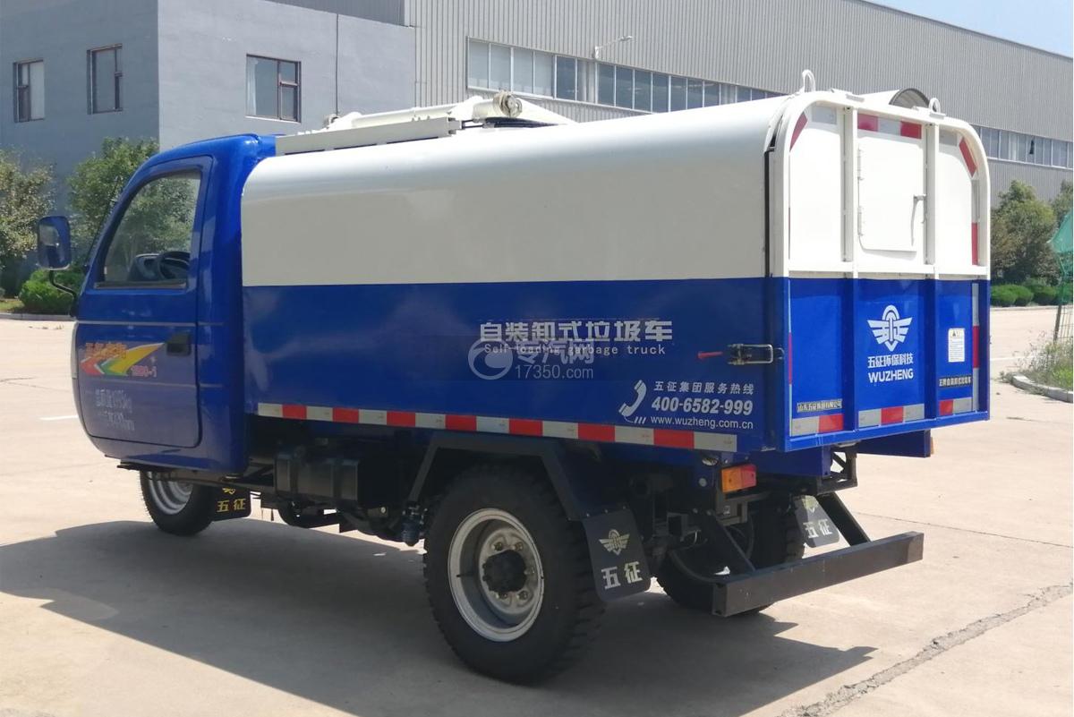 五征奥翔三轮自装卸式垃圾车(蓝色)左后图
