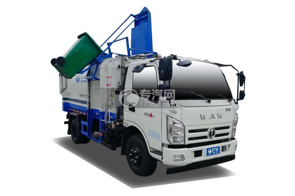 飞碟奥驰A2国六自装卸式垃圾车右前图