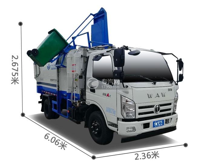 飞碟奥驰A2国六自装卸式垃圾车外观尺寸图