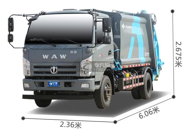 飞碟奥驰A2压缩式垃圾车外观尺寸
