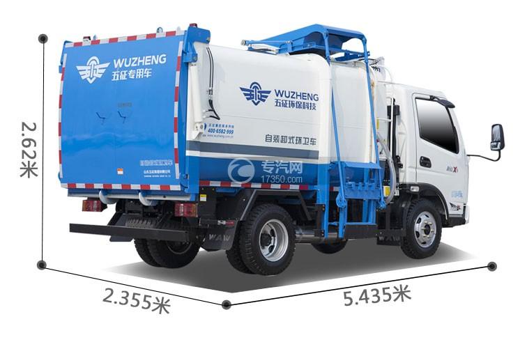 飞碟奥驰蓝牌自装卸式垃圾车外观尺寸图