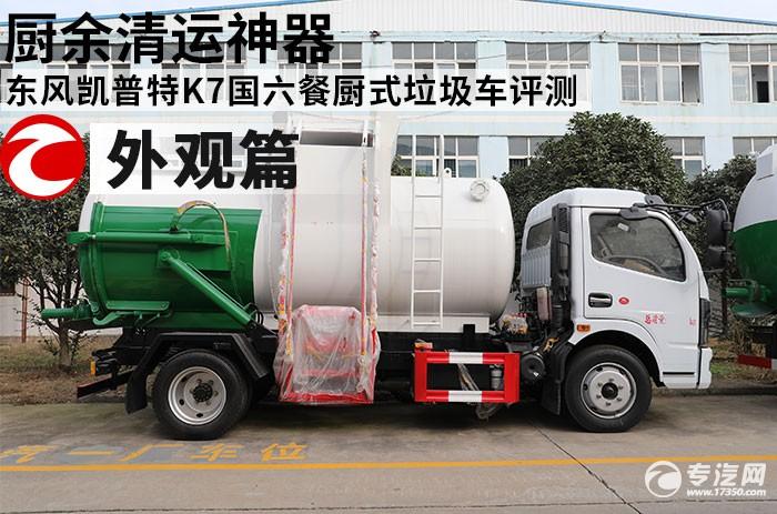 厨余清运神器 东风凯普特K7国六餐厨式垃圾车评测之外观篇
