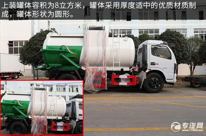 东风福瑞卡国六餐厨式垃圾车罐体