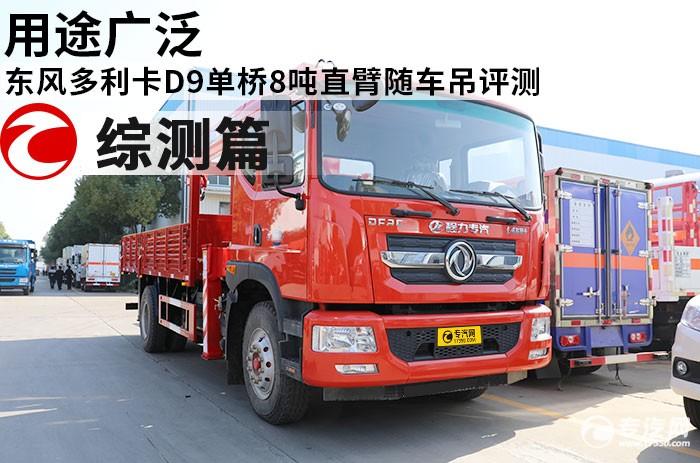 用途广泛 东风多利卡D9单桥8吨直臂随车吊评测之综测篇