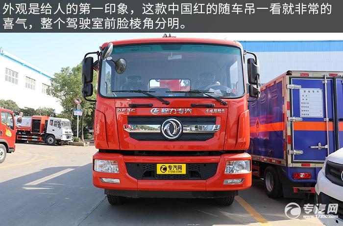 东风多利卡D9单桥8吨直臂随车吊评测前脸细节