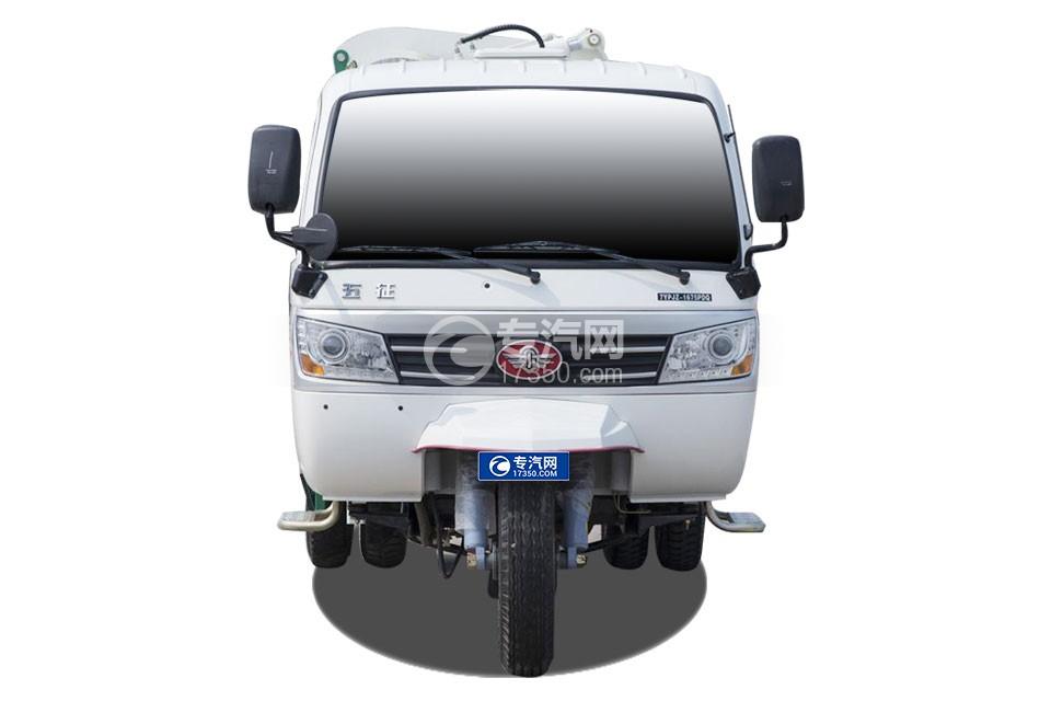 五征奥翔三轮自装卸式垃圾车正前方位图