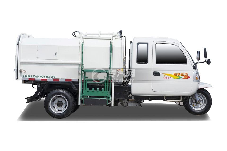 五征奥翔三轮自装卸式垃圾车右侧图