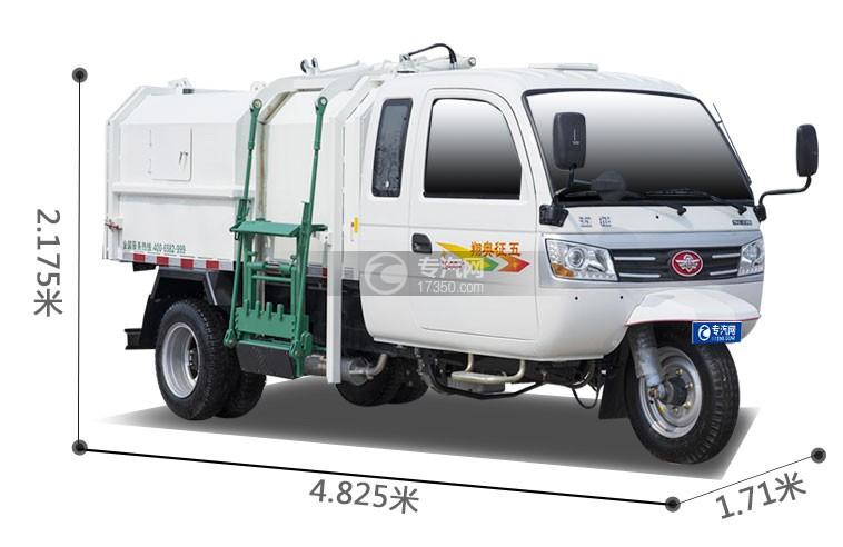 五征奥翔三轮自装卸式垃圾车外观尺寸图