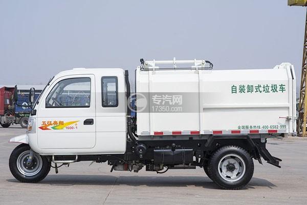 五征奥翔三轮自装卸式垃圾车左侧图