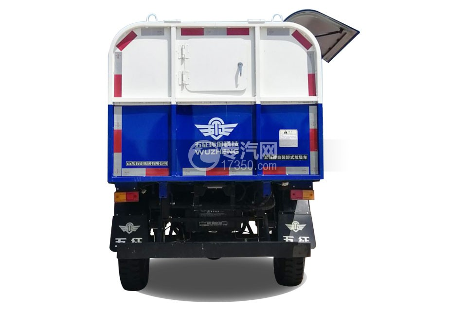 五征奥翔自装卸式垃圾车(蓝色)正后图