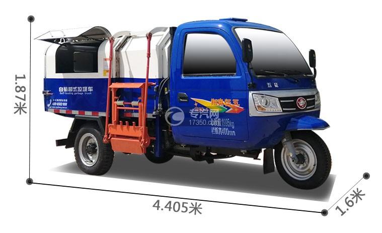 五征奥翔自装卸式垃圾车(蓝色)外观尺寸图