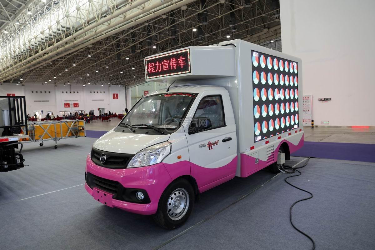 福田祥菱國六LED廣告宣傳車右前45度圖
