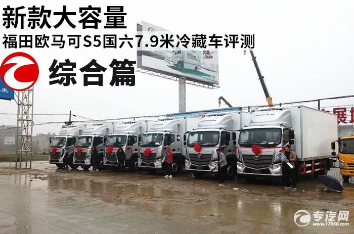 福田欧马可S5国六7.9米冷藏车左前侧
