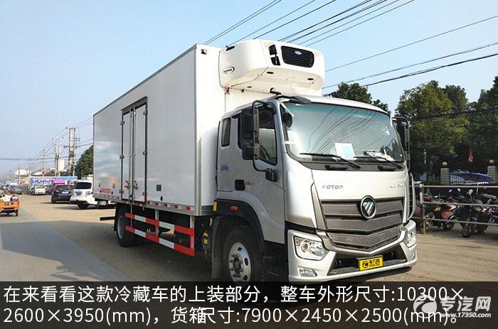 福田欧马可S5国六7.9米冷藏车右前图