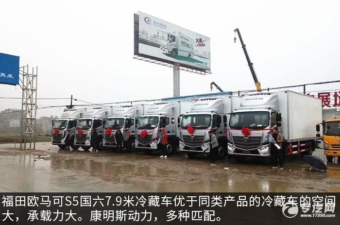 福田欧马可S5国六7.9米冷藏车左前侧左前图