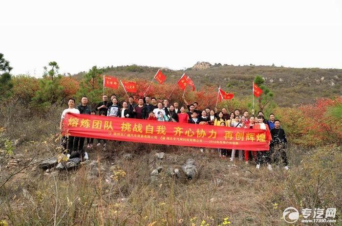 广通汽贸、专汽网冬季户外拓展之吴山铁山红叶风景区登山之旅