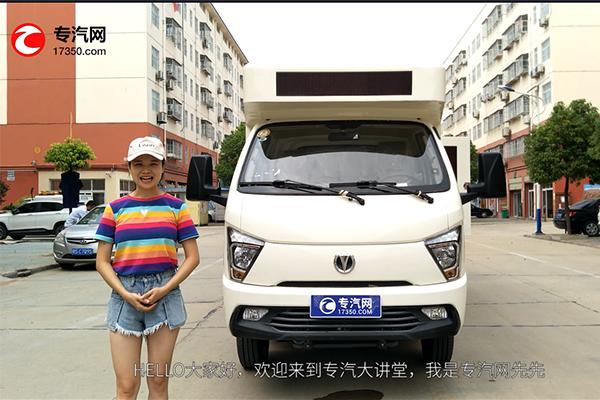 飛碟締途廣告宣傳車視頻詳解