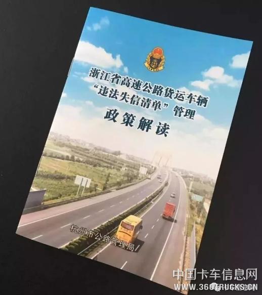 浙江省货车超载新规正式执行!普通国省道超载案底未消,也上不了高速!
