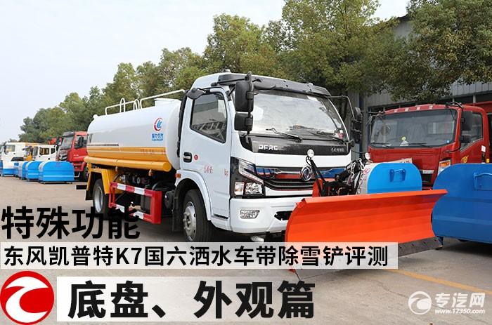 特殊功能 东风凯普特K7国六洒水车带除雪铲评测之底盘外观篇