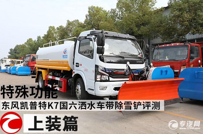 特殊功能 东风凯普特K7国六洒水车带除雪铲评测之上装篇