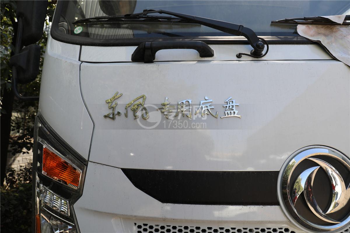 东风畅行D1L国六10.08方洒水车左车标图