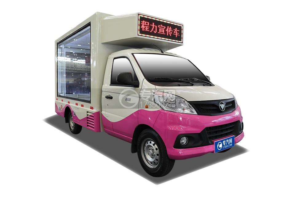 福田祥菱国六LED广告宣传车