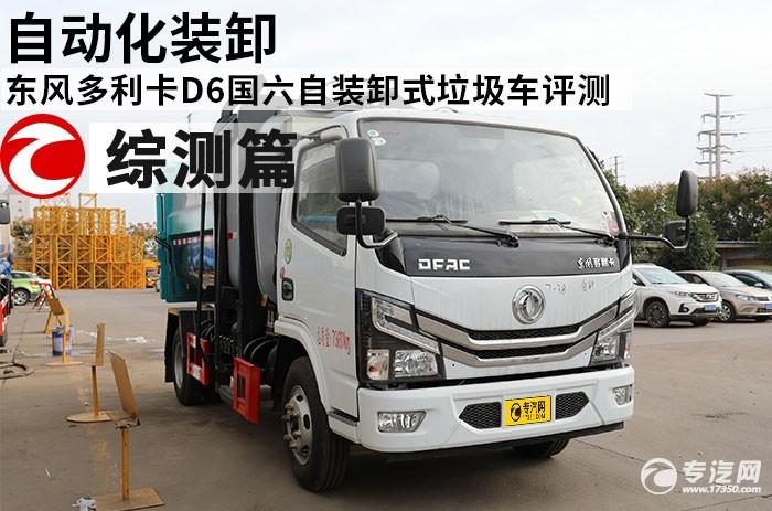 自动化装卸 东风多利卡D6国六自装卸式垃圾车评测之综测篇