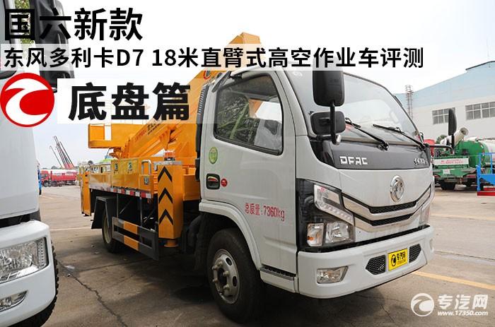 国六新款 东风多利卡D7 18米直臂式高空作业车评测之底盘篇