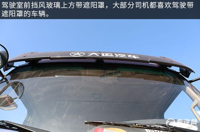 大運風景F6單橋6.3噸折臂隨車吊評測遮陽罩