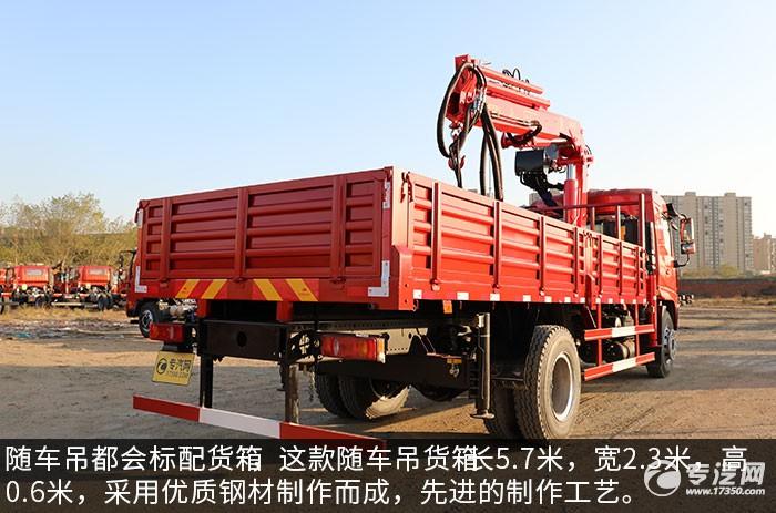 大運風景F6單橋6.3噸折臂隨車吊評測貨箱