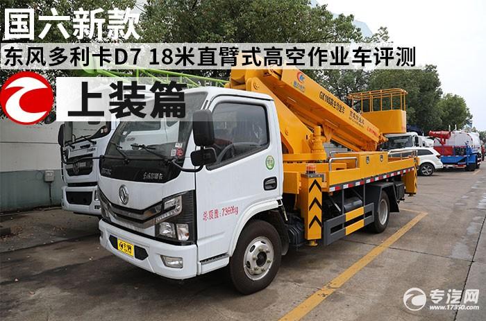 国六新款 东风多利卡D7 18米直臂式高空作业车评测之上装篇