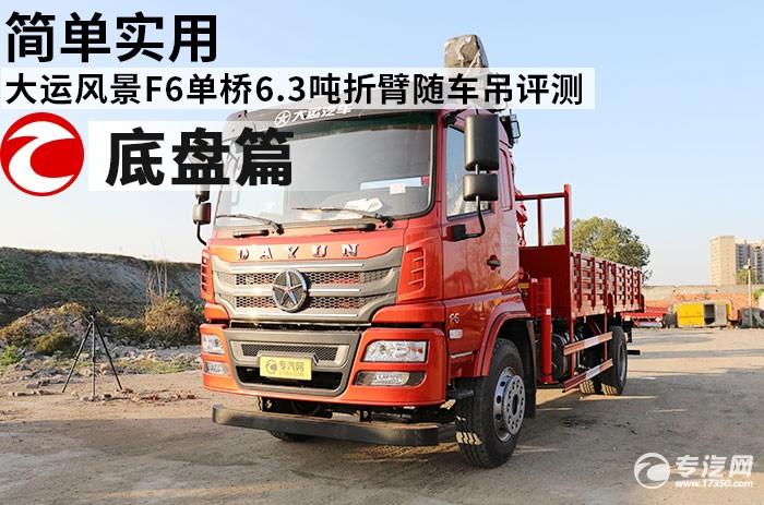 简单实用 大运风景F6单桥6.3吨折臂随车吊评测之?#30528;?#31687;