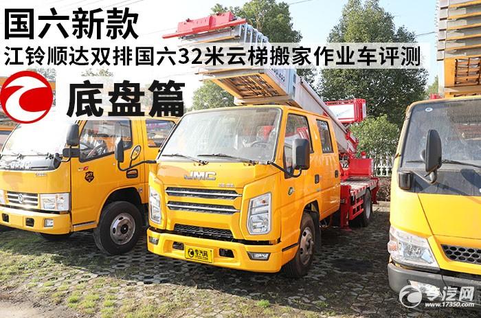国六新款 江铃顺达双排国六32米云梯搬家作业车评测之底盘篇