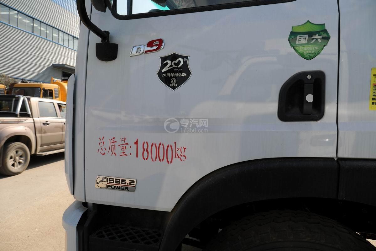 國六東風多利卡D9餐廚式垃圾車細節