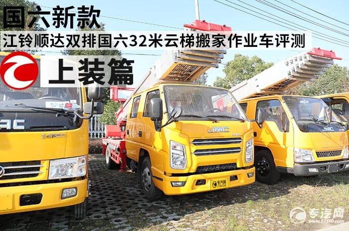 国六新款 江铃顺达双排国六32米云梯搬家作业车评测之上装篇