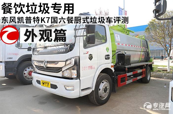 餐饮垃圾专用 东风凯普特K7国六餐厨式垃圾车评测之外观篇