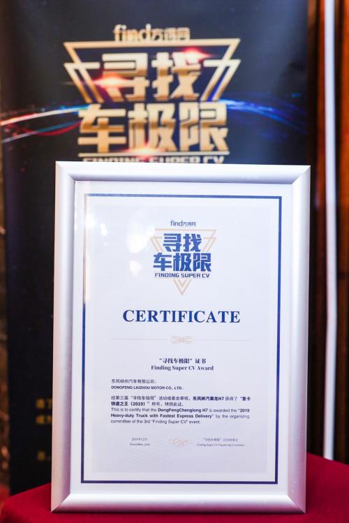 """""""2019重卡快递之王""""得主揭晓,东风柳汽乘龙H7当之无愧!"""