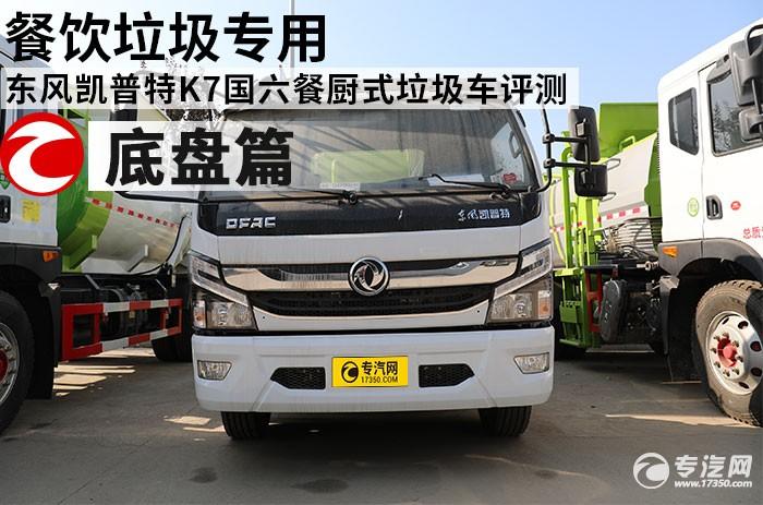 餐饮垃圾专用 东风凯普特K7国六餐厨式垃圾车评测之底盘篇