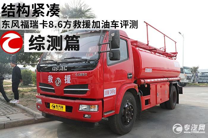 結構緊湊 東風福瑞卡8.6方救援加油車評測之綜測篇