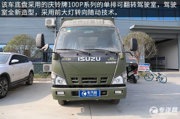 慶鈴五十鈴4.15米防爆車車前圖