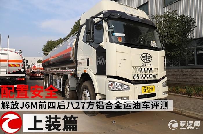 配置安全 解放J6M前四后八27方鋁合金運油車評測之上裝篇