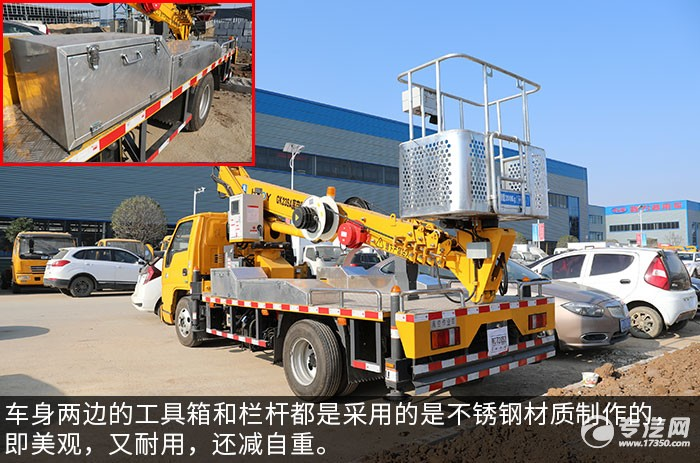 江铃顺达单排国六16米直臂式高空作业车工具箱