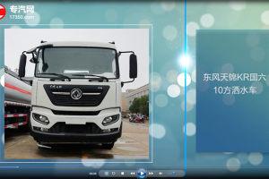 东风天锦KR国六10方洒水车评测